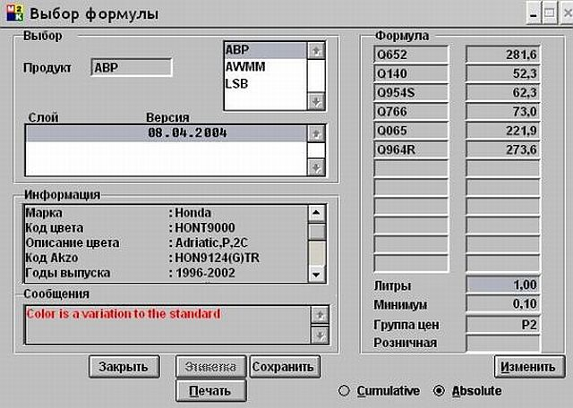 Mixit2000screen